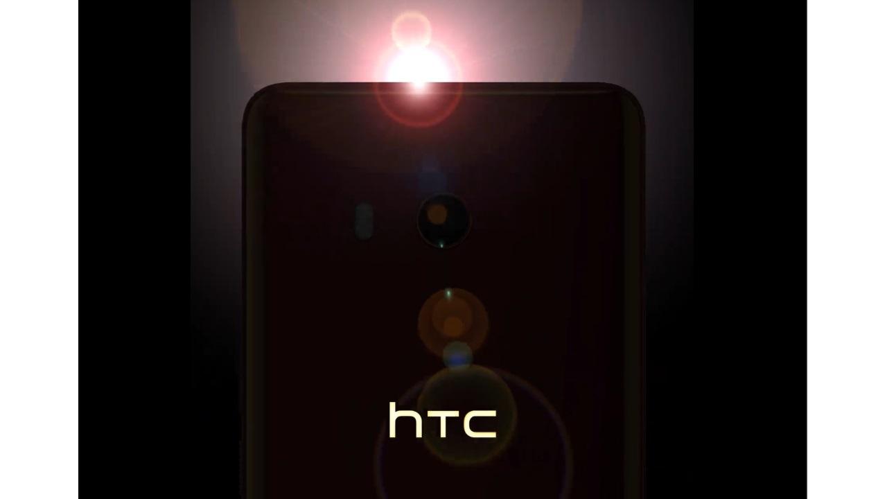 「HTC U11+」の新色が1月15日に発表へ、レッドカラーを投入?
