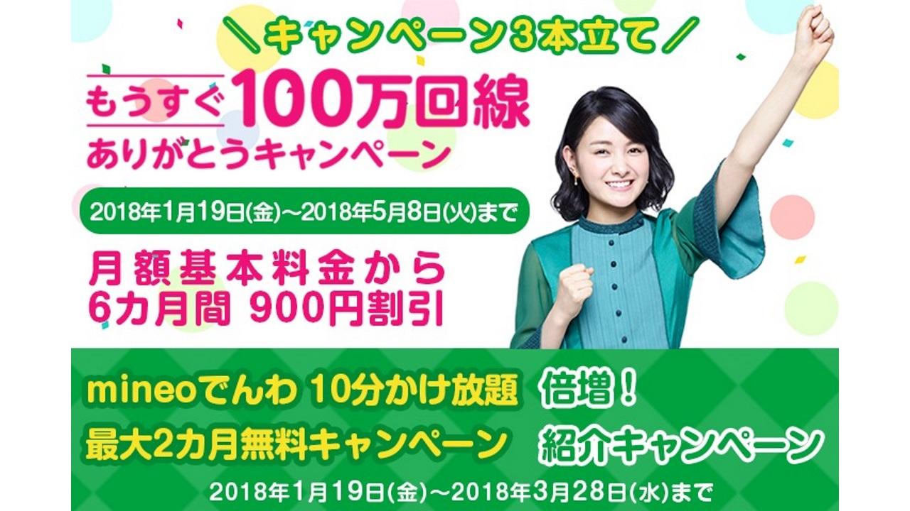 mineo、「100万回線ありがとう!900円6カ月割引キャンペーン」などを開始