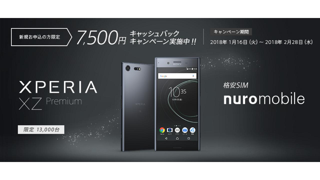 nuroモバイル、「Xperia XZ Premium」SIMセット新規契約で7,500円キャッシュバックするキャンペーンを開催