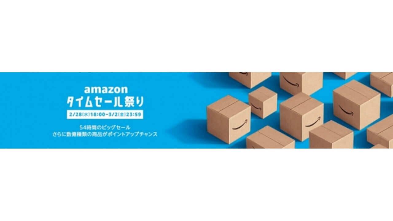 2月28日から3日間限定で「Amazonタイムセール祭り」開催