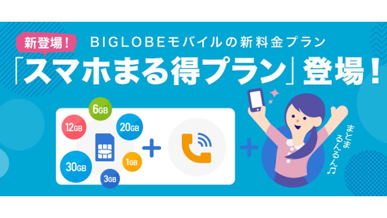 BIGLOBEモバイル、通話オプションが内包された「スマホまる得プラン」を提供開始
