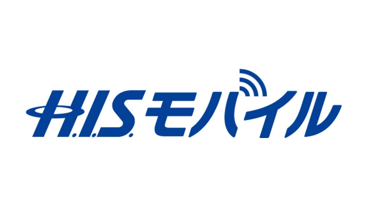 H.I.S.がMVNO参入、「H.I.S.モバイル」提供を開始