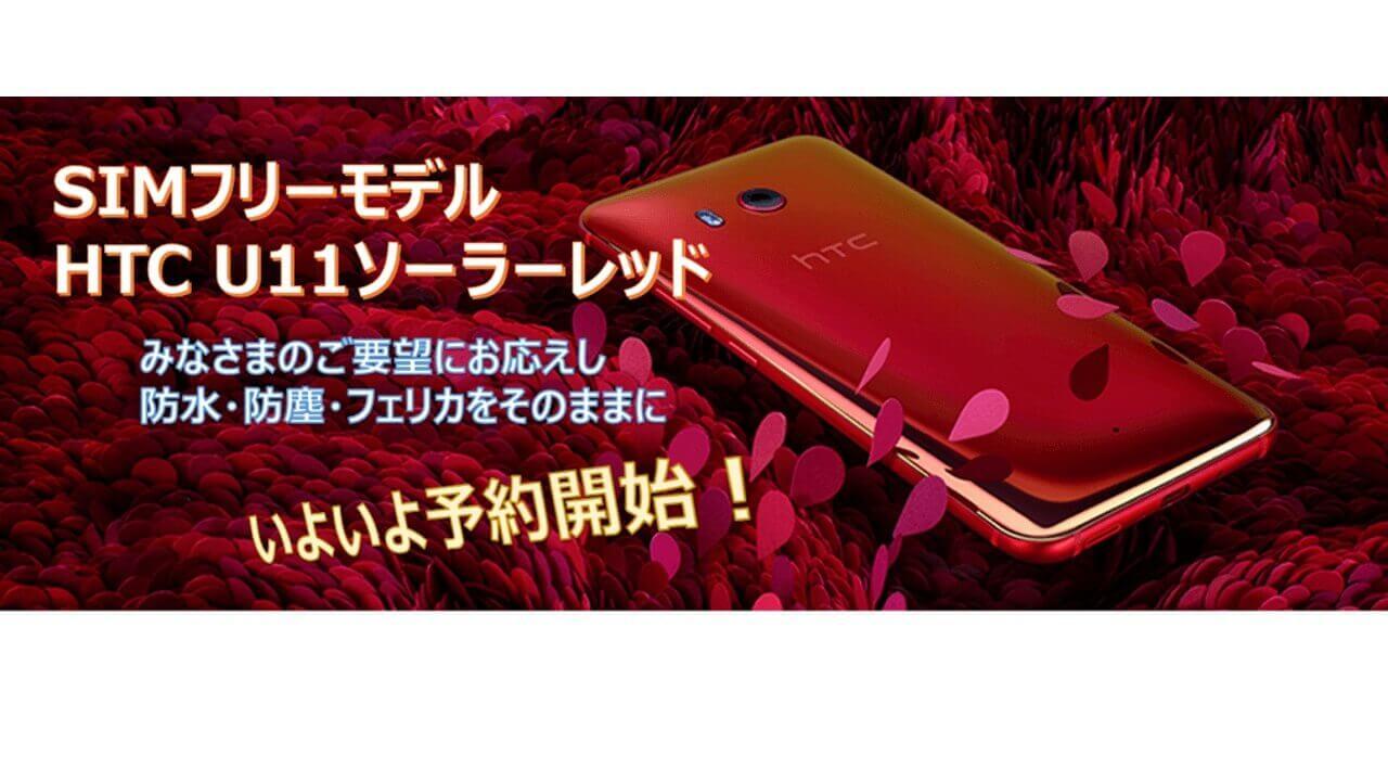 国内SIMフリー「HTC U11」ソーラーレッドの予約が3月15日までに延長