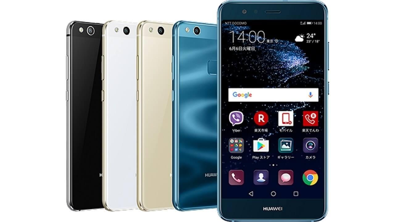 ヤマダウェブコムで国内版「Huawei P10 lite」が21,384円に値下がり【2月15日】