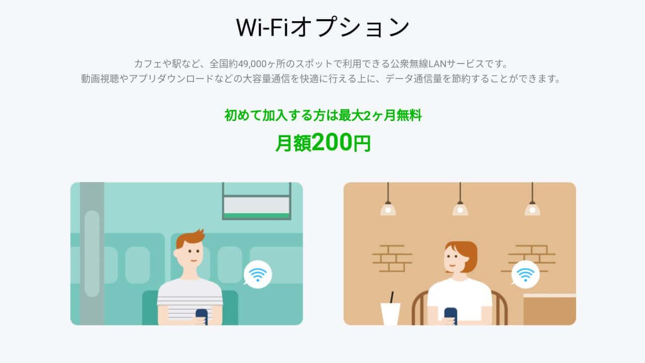 LINEモバイルが月額200円のWi-Fiオプションを提供開始、今なら最大3カ月無料