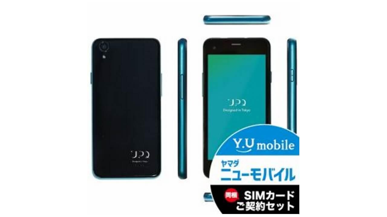ヤマダウェブコムで「UPQ Phone A01X」が6,458円に
