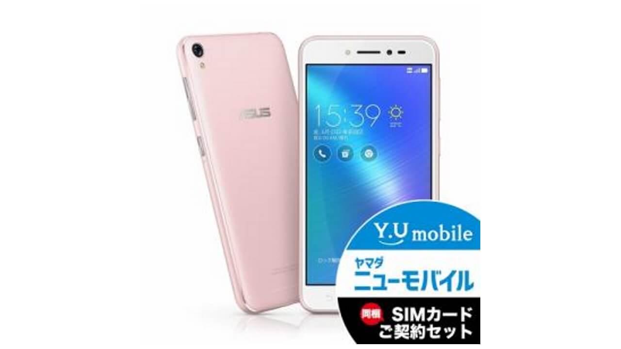ヤマダウェブコムで「ZenFone Live」が最安値を更新【2月3日】