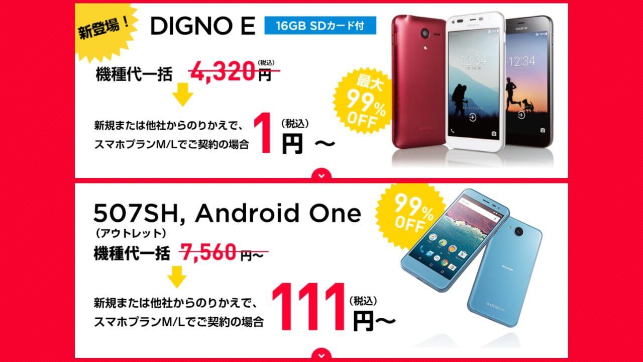 Y!mobileオンラインストアタイムセールが「Android One 507SH」「DIGNO E」がさらに超特価に