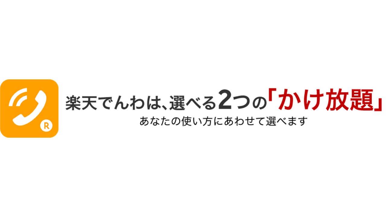 電話かけ放題定額サービス「楽天でんわ かけ放題 by 楽天モバイル」が2月28日で提供終了