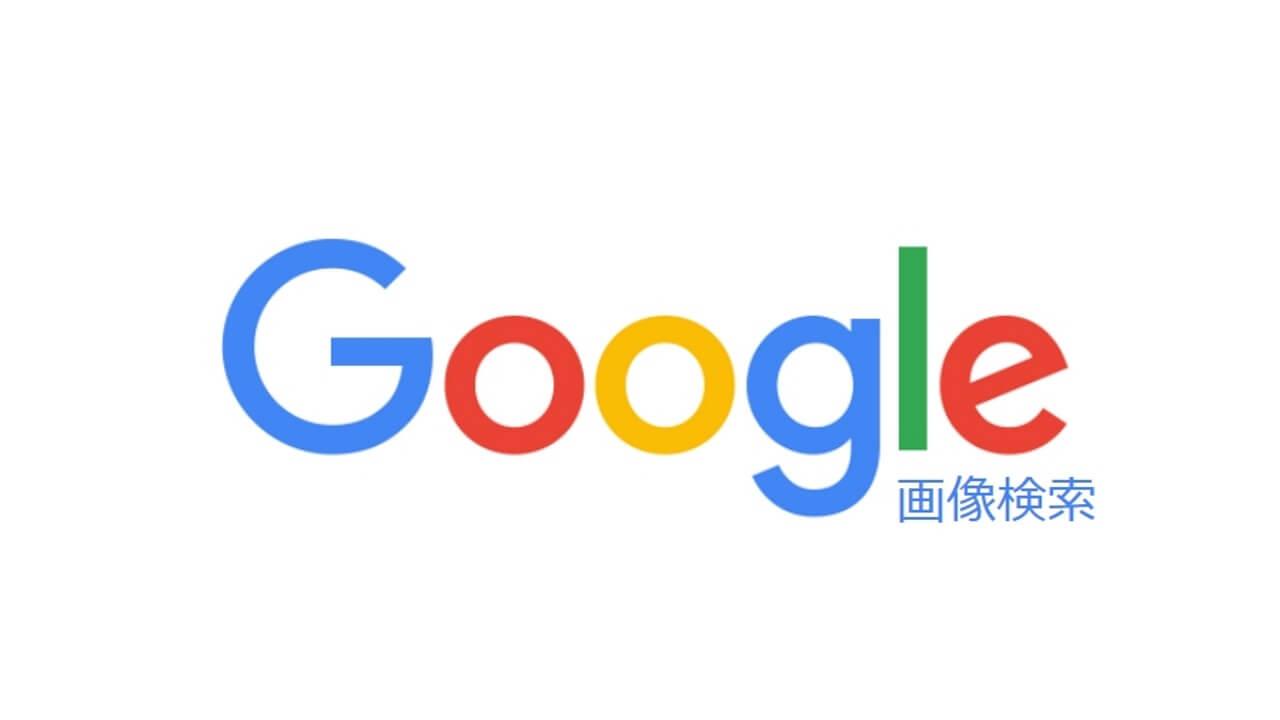 AndroidのGoogle画像検索に商品タグによるフィルタ機能が追加