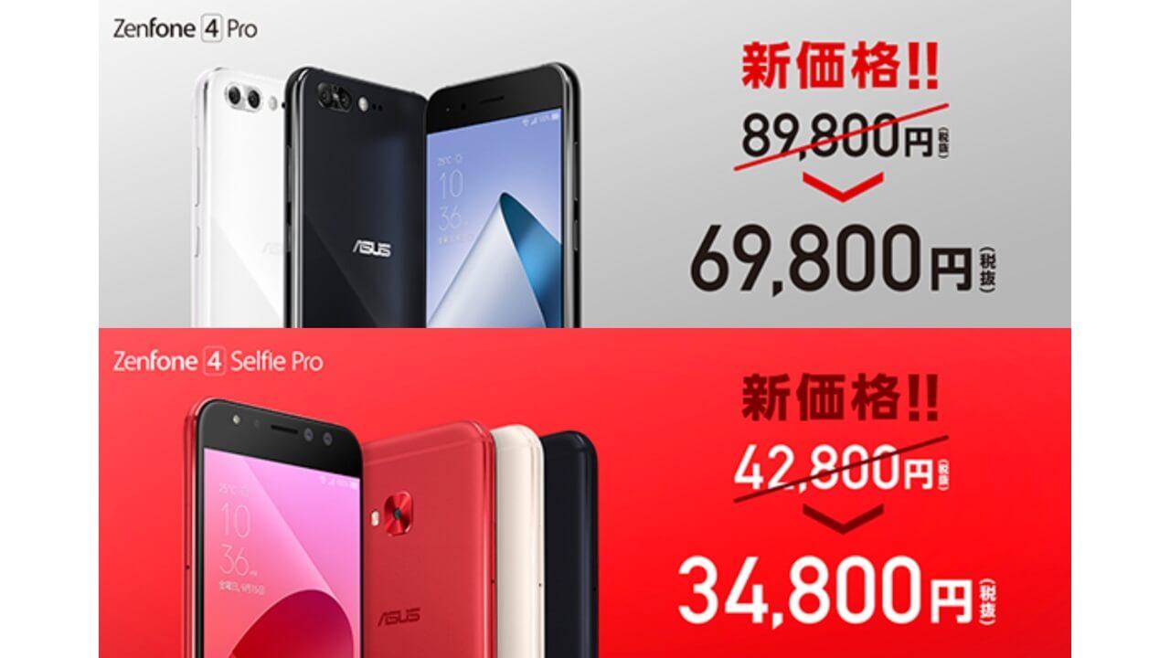 ZenFone Shopで「ZenFone 4 Pro」「ZenFone 4 Selfie Pro」が大幅値下がり