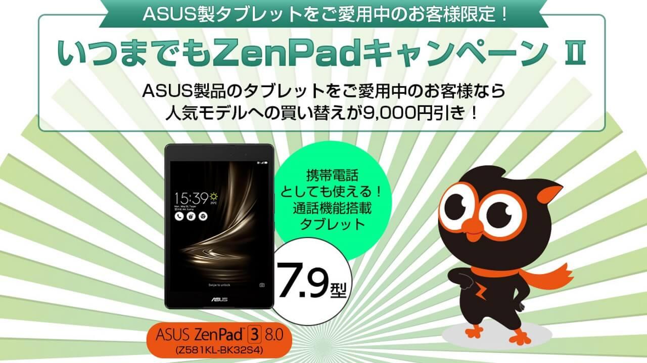 ASUSが「いつまでもZenPadキャンペーンⅡ」開催、旧機種を持っているだけで「ZenPad 3 8.0」が9,000円引きに