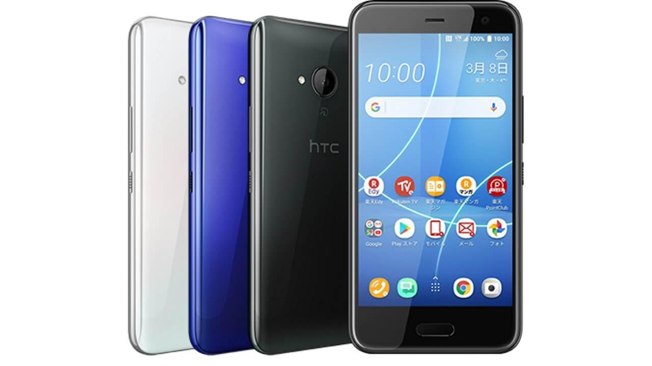 楽天モバイル、「HTC U11 life」の機種変更/MNP受付を開始