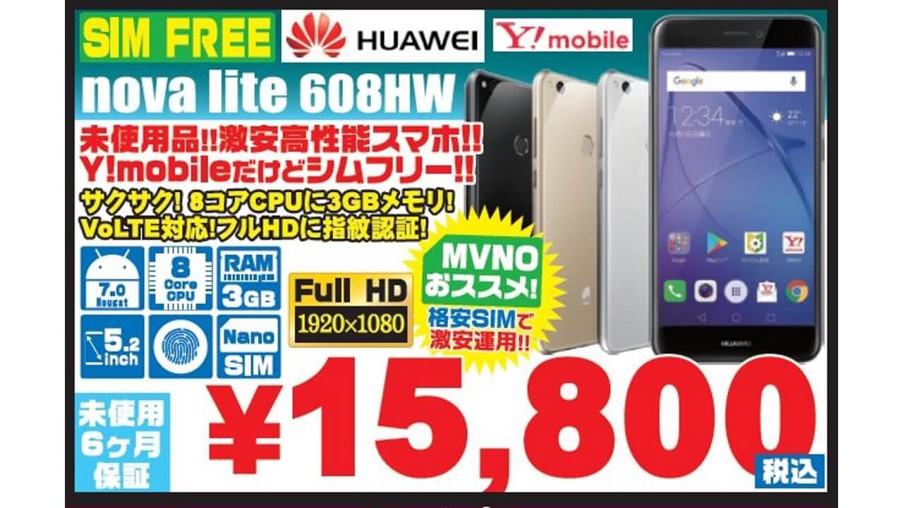 イオシスで「Huawei nova lite for Y!mobile」が15,800円に