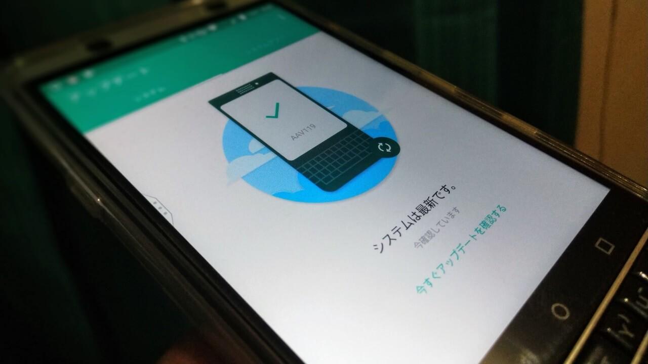「BlackBerry KEYone(BBB100-3)」にビルド番号「AAV119」のセキュリティアップデートが配信