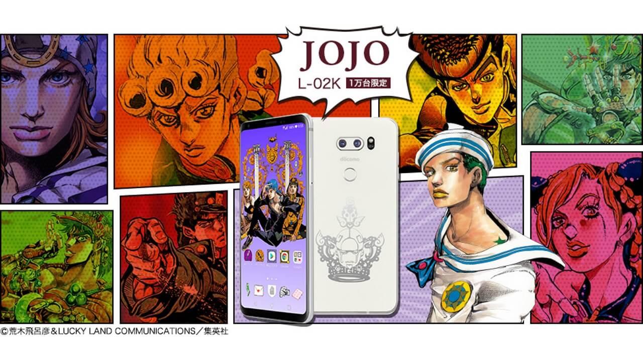 NTTドコモ、「JOJO L-02K」を3月23日に発売