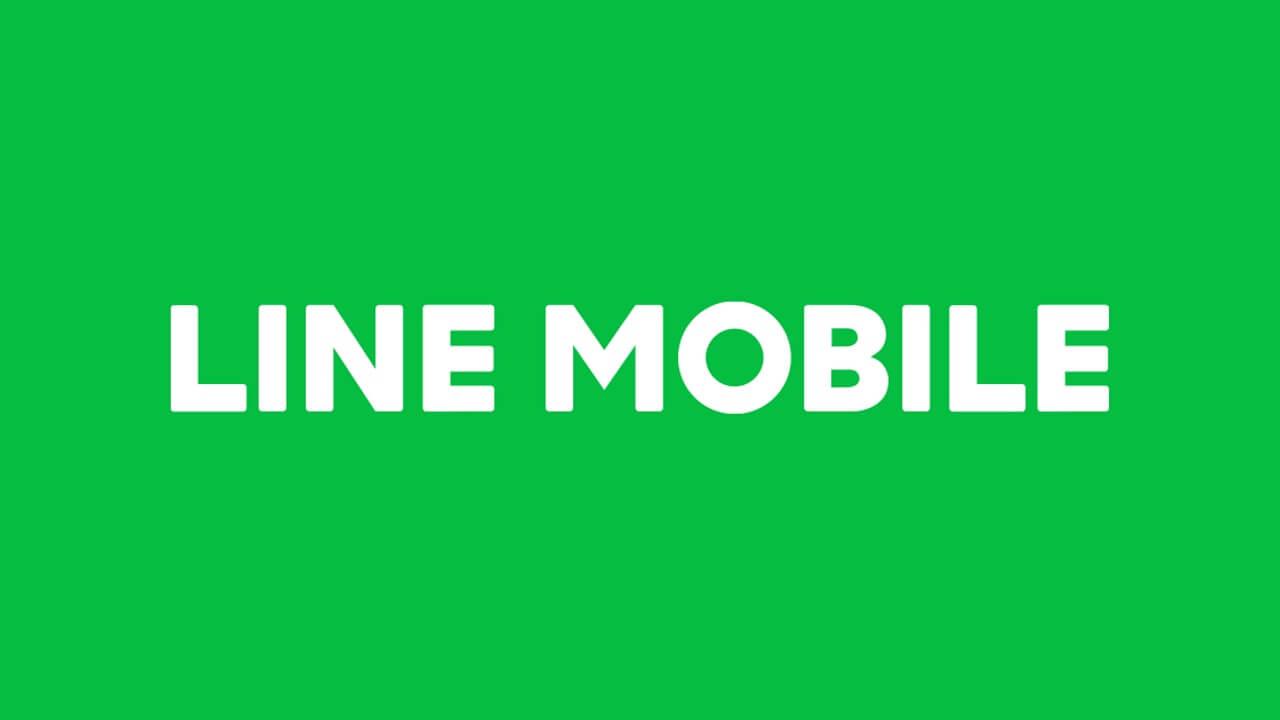 LINEモバイルとソフトバンクが業務提携締結、夏を目途にソフトバンク回線サービスを開始