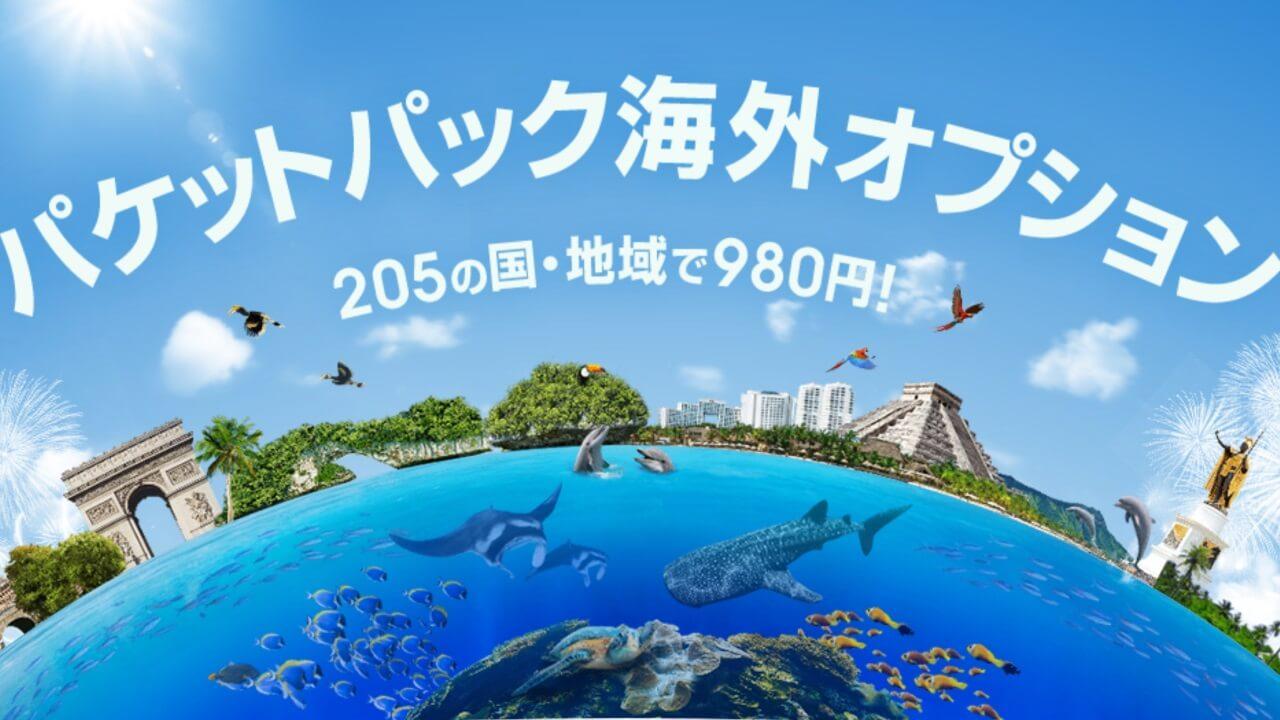 NTTドコモ、1日980円の「パケットパック海外オプション」を提供開始