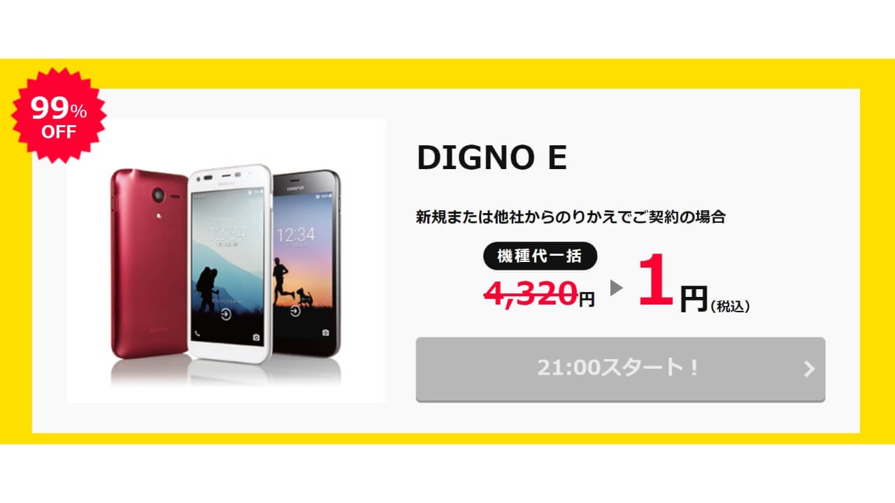 Y!mobileオンラインストアタイムセール、「DIGNO E」スマホプランSが解禁