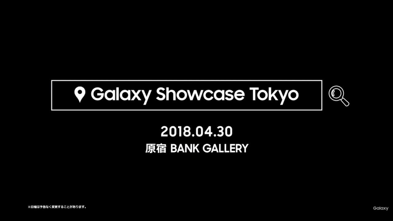 Samsung、「Galaxy S9/S9+」を4月30日より原宿BANK GALLERYで国内初展示