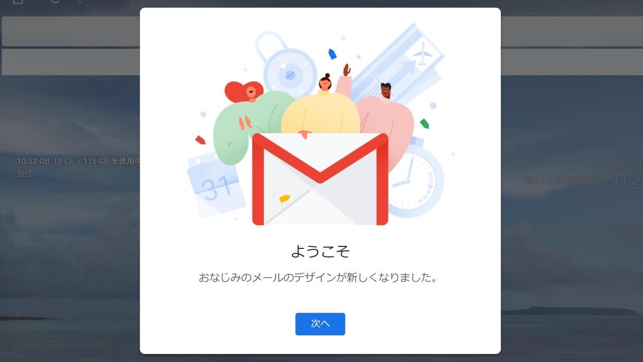 Googleがブラウザ版「Gmail」を刷新、複数の新機能が追加