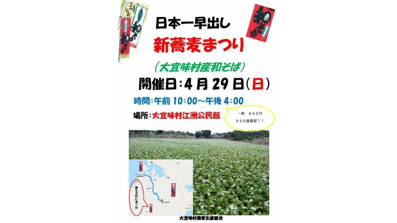 沖縄大宜味村、日本一早出し「新蕎麦まつり」を4月29日に開催