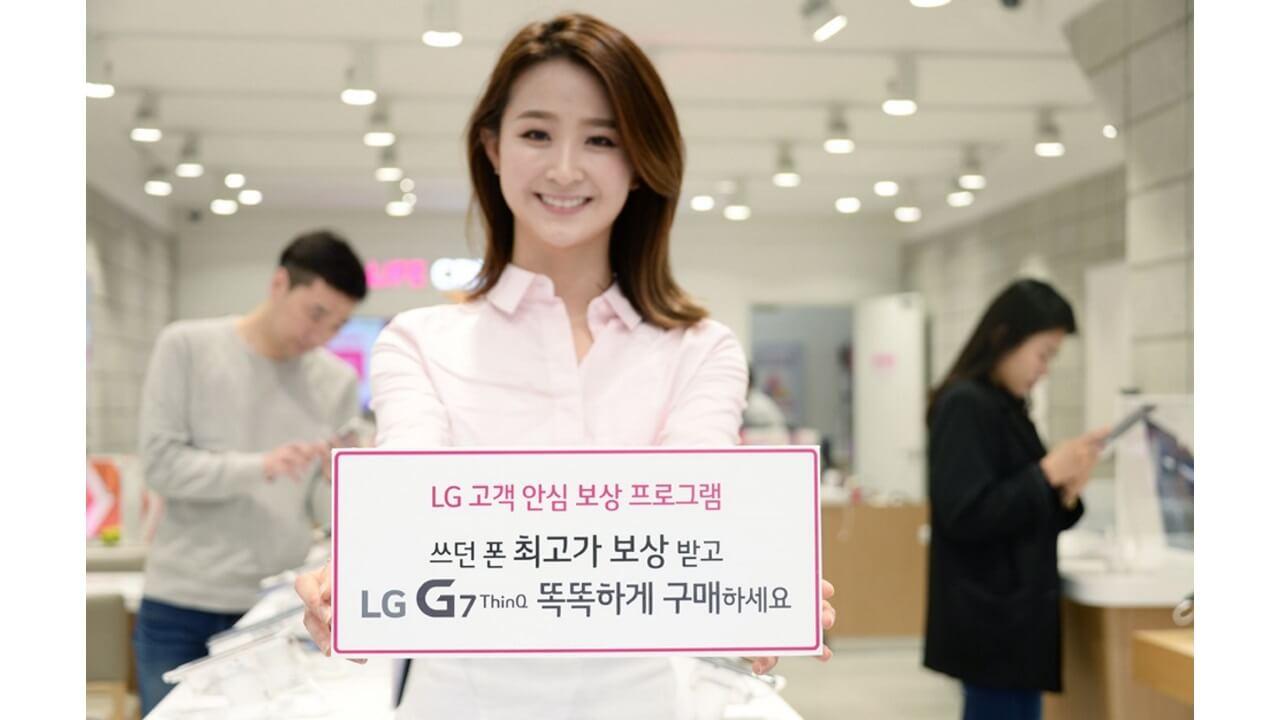 LG、次期フラッグシップ「LG G7 ThinQ」発表前に中古機種下取りプログラムを発表