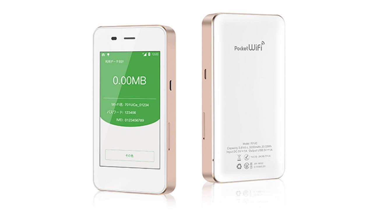 ワイモバイル、「Pocket WiFi 海外データ定額」を提供開始