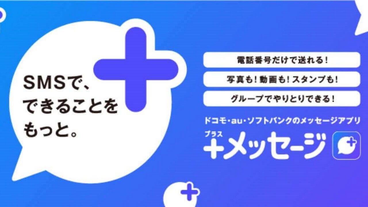 大手キャリア3社、SMSを拡張した新しいメッセージサービス「+メッセージ」を発表