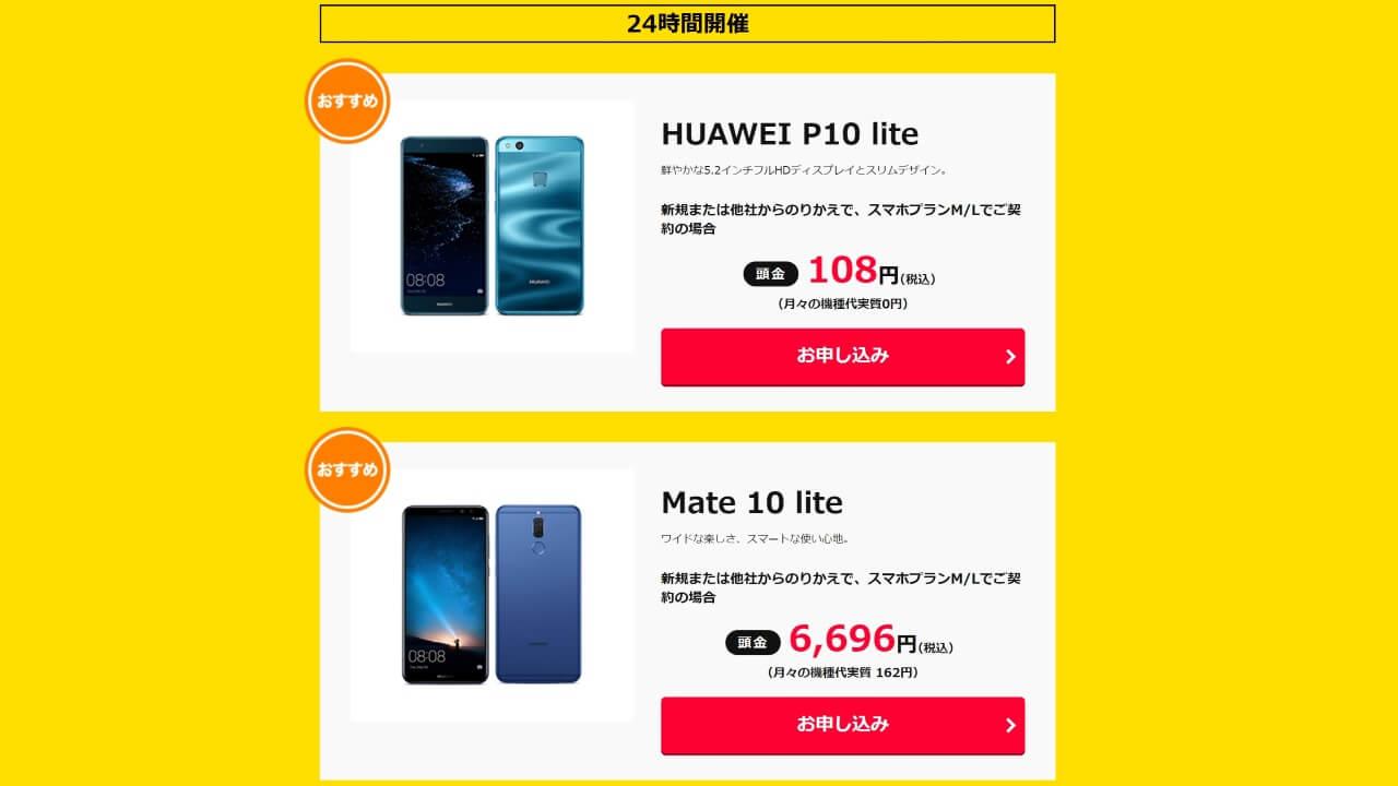「Huawei P10 lite」「Huawei Mate 10 lite」がワイモバイルオンラインストアで常時セール価格に
