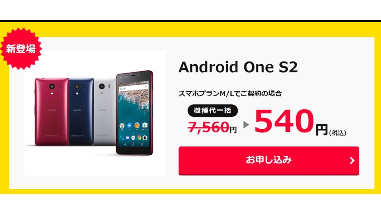 ワイモバイルオンラインストアタイムセールに「Android One S2」が追加