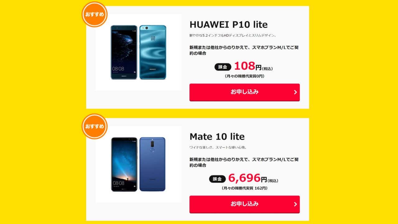 Y!mobileオンラインストア限定タイムセールで「Huawei P10 lite」「Huawei Mate 10 lite」が更に安価に