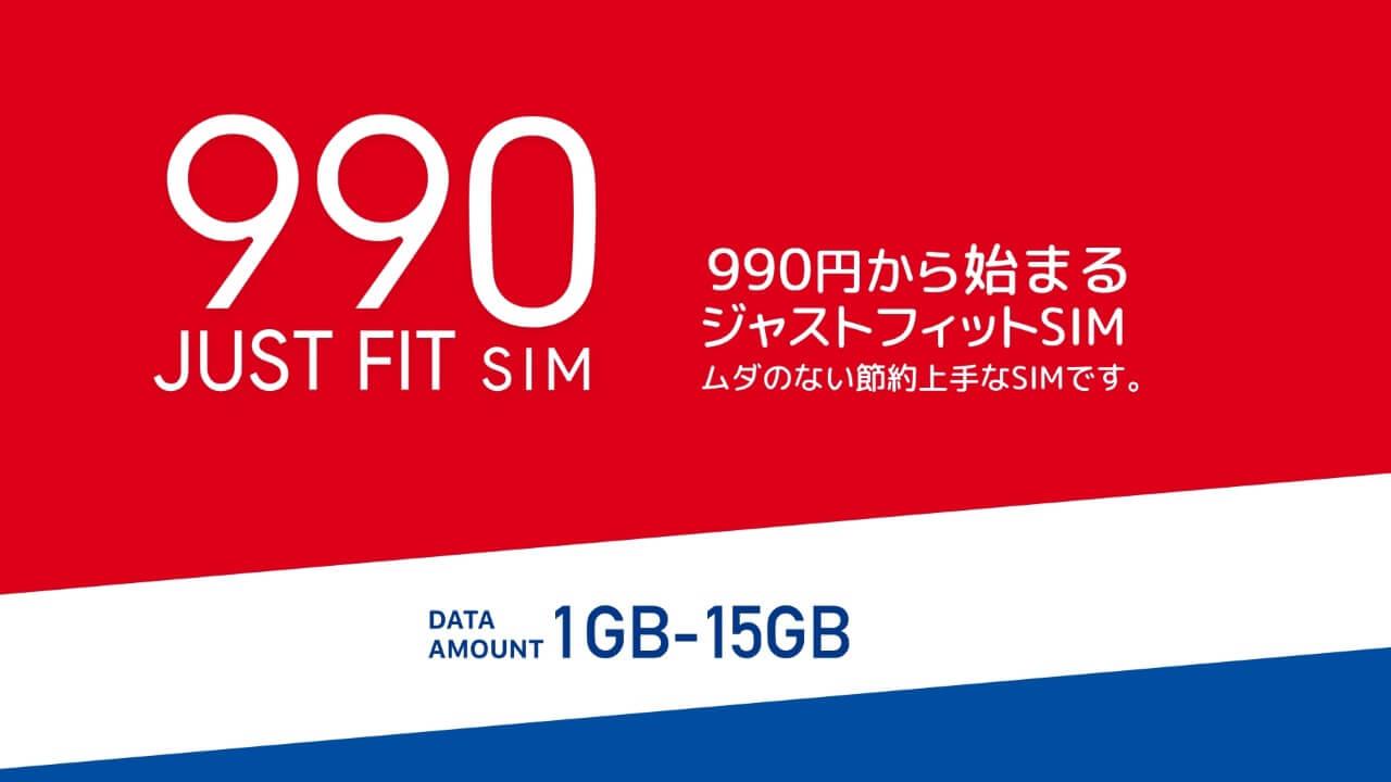 日本通信、「b-mobile S 990 ジャストフィットSIM」のドコモ版を提供開始