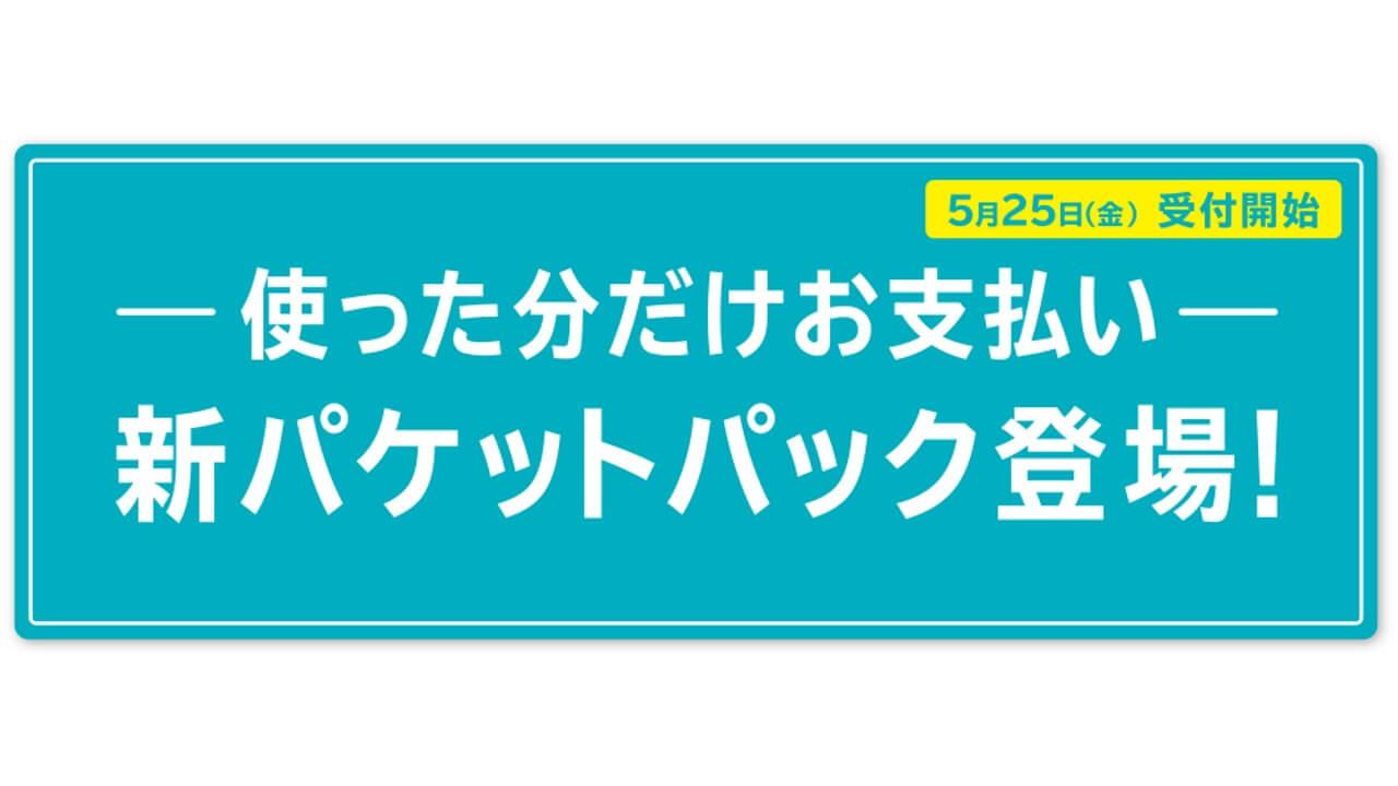 NTTドコモ、段階定額制のデータプラン「ベーシックパック」の受付を開始