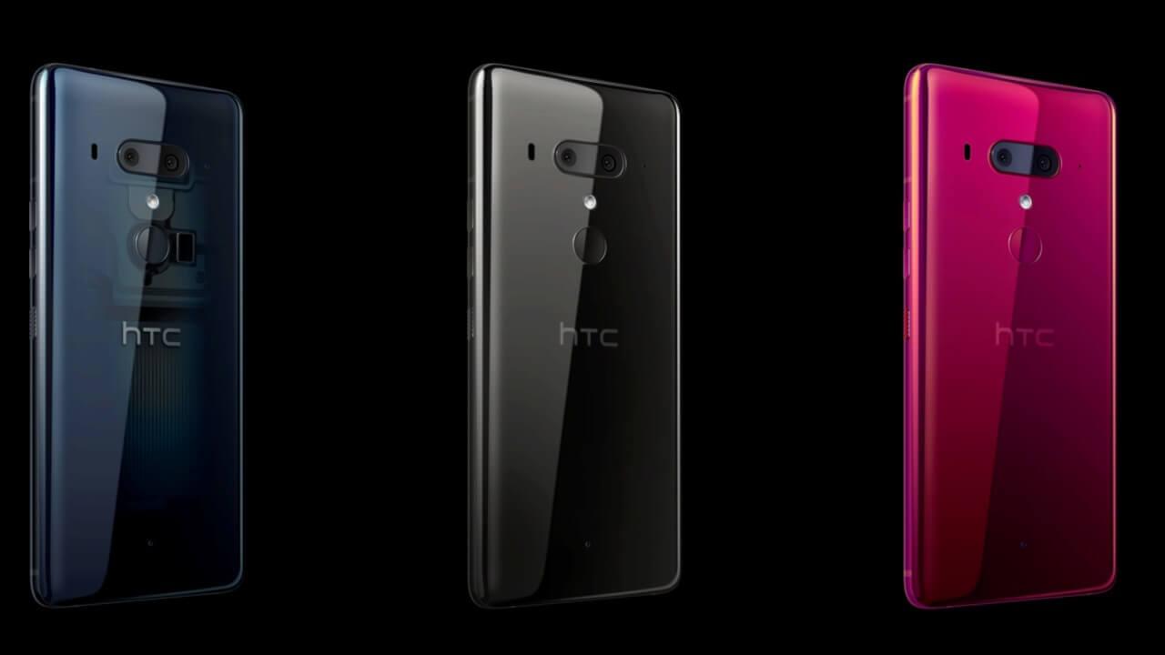 進化した握る操作対応「HTC U12+」正式発表、日本でも発売へ