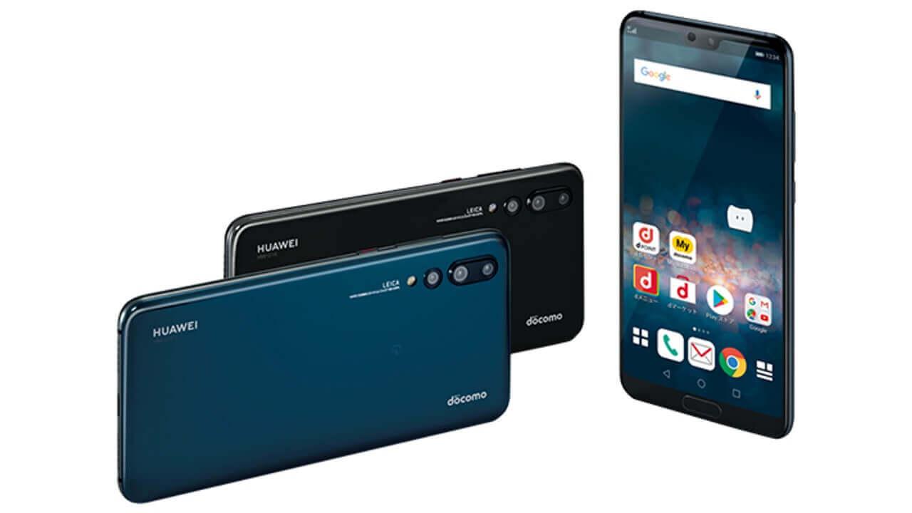 NTTドコモの「Huawei P20 Pro HW-01K」が本日発売