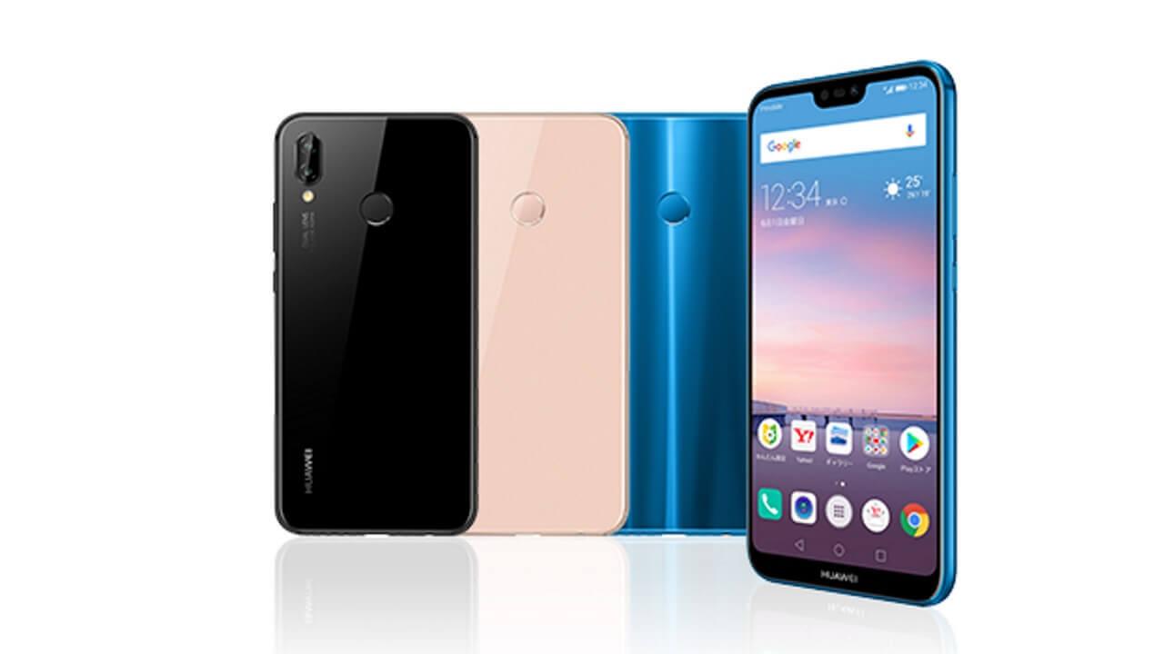 ワイモバイル、「Huawei P20 lite」を6月15日に発売