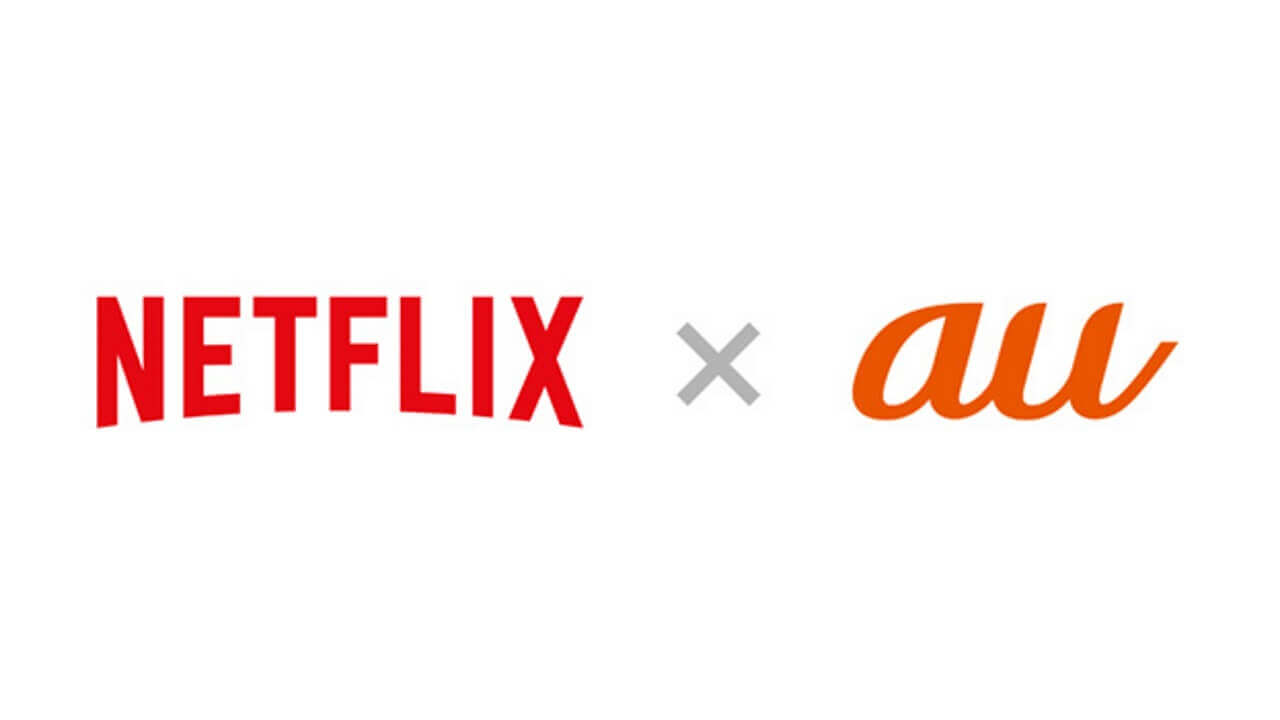 KDDI、動画サービス「Netflix」の利用料金をセットにしたプランを今夏提供