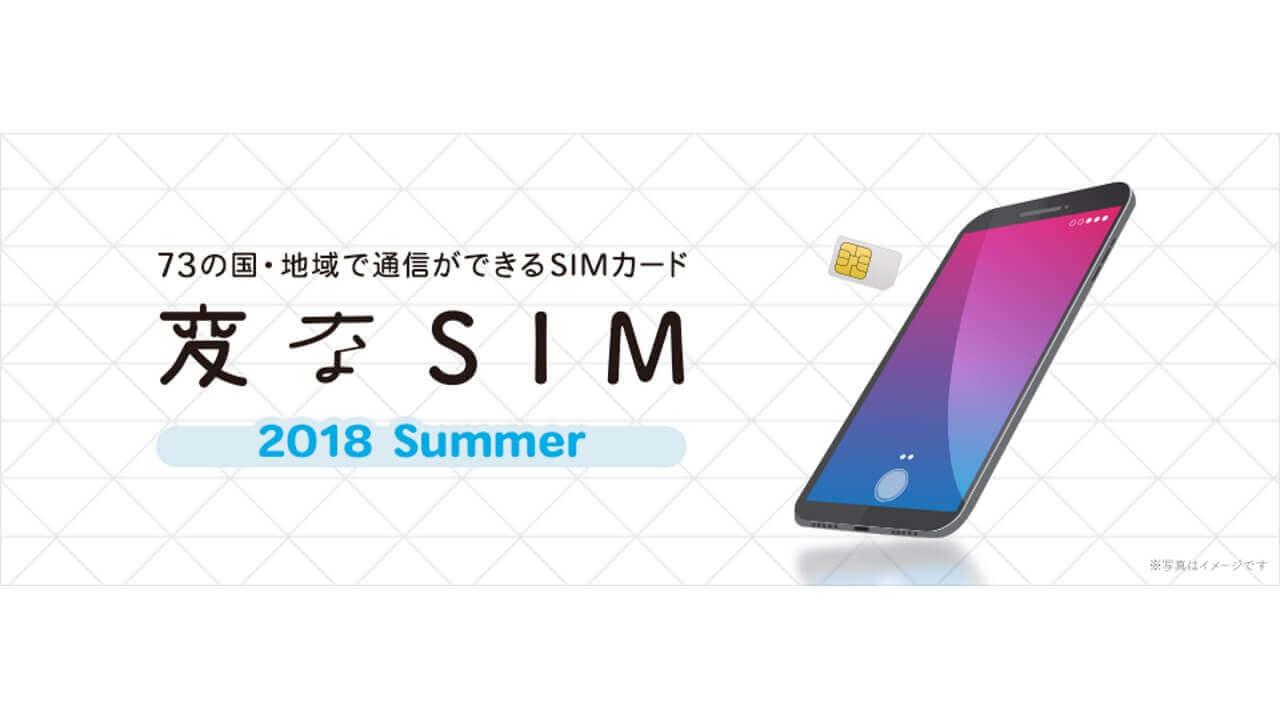 H.I.S.モバイル、1日500円で海外通信が可能な「変なSIM」を7月1日より提供開始