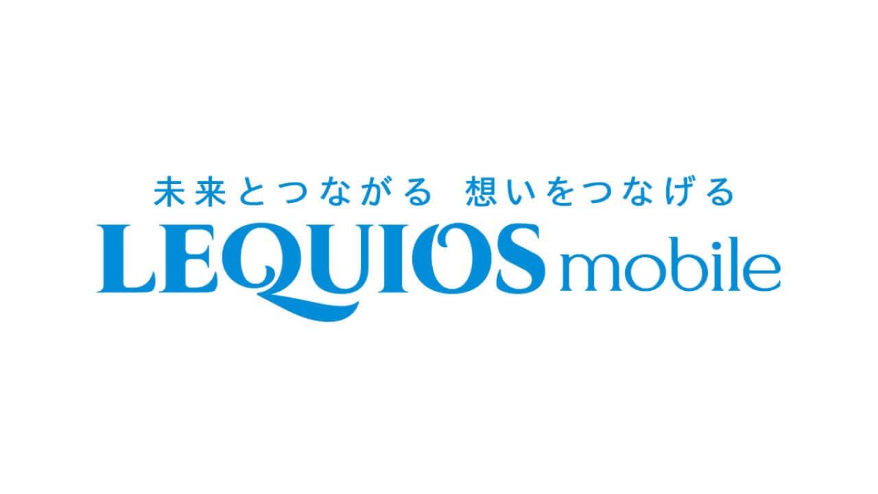 沖縄発MVNO「レキモバ」、システム変更によるSIM交換を呼びかけ