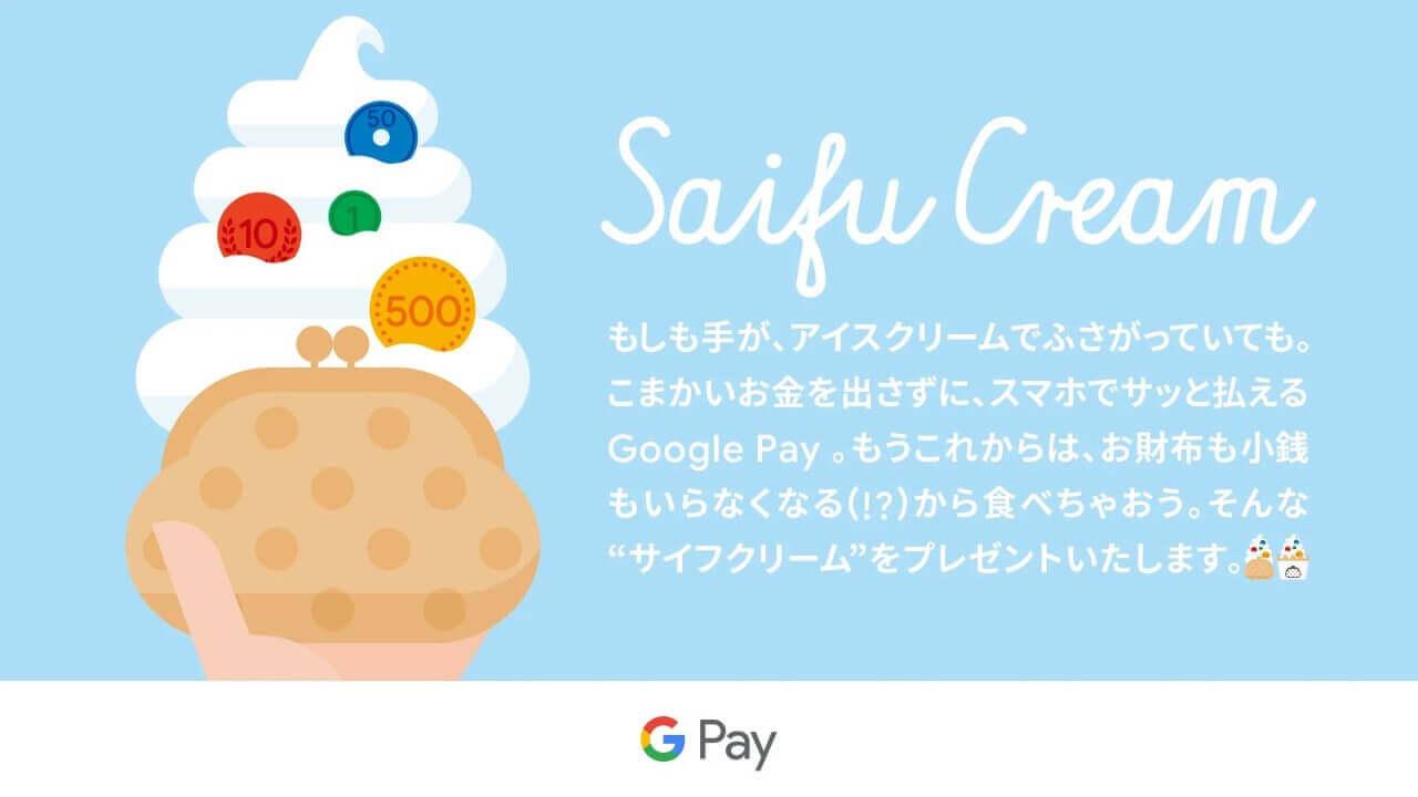 """6月15日より期間限定で「Google Pay """"サイフクリーム""""ショップ」がオープン"""