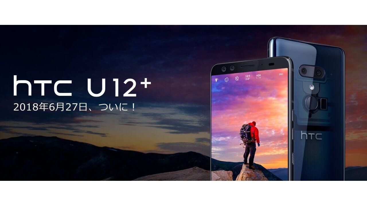 HTC、「HTC U12+」を6月27日に国内発表