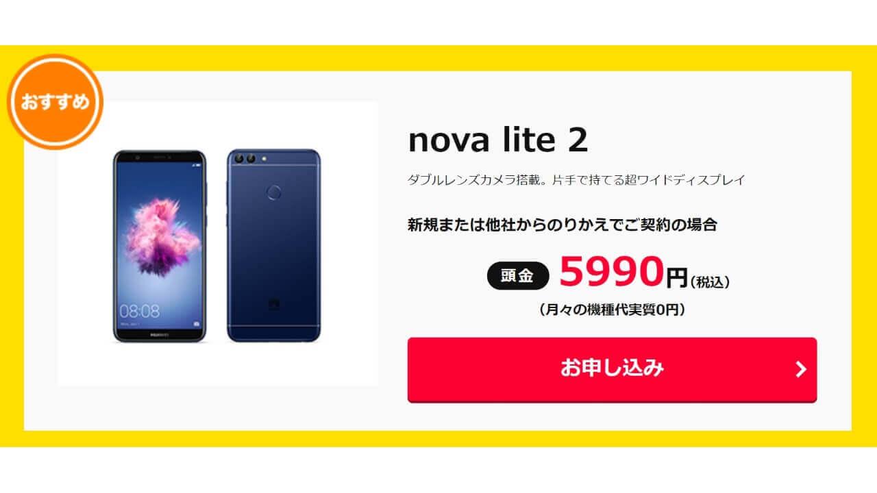 ワイモバイルオンラインストアタイムセール、「Huawei nova lite 2」が頭金5,990円に
