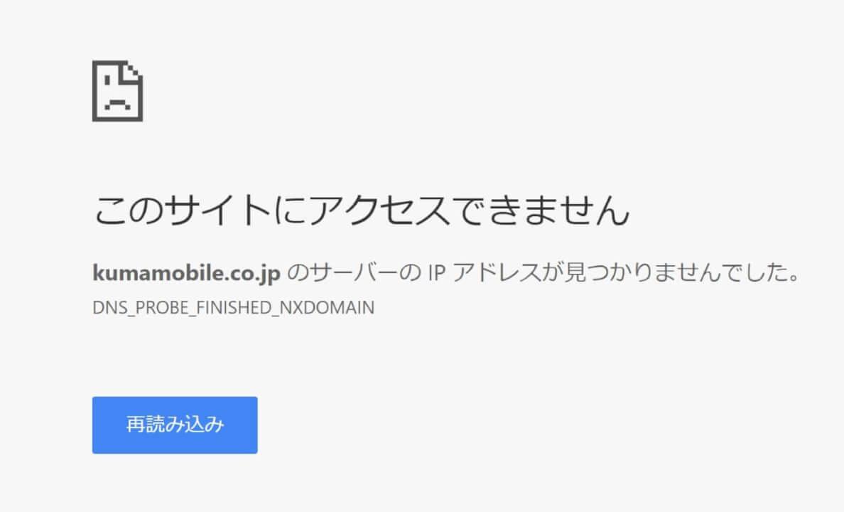 熊本発MVNO「くまモバイル」消滅?HPアクセス不能に