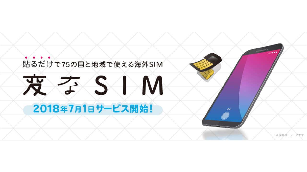 H.I.S.モバイル、貼るサブSIMタイプの海外用「変なSIM」を7月1日より提供開始
