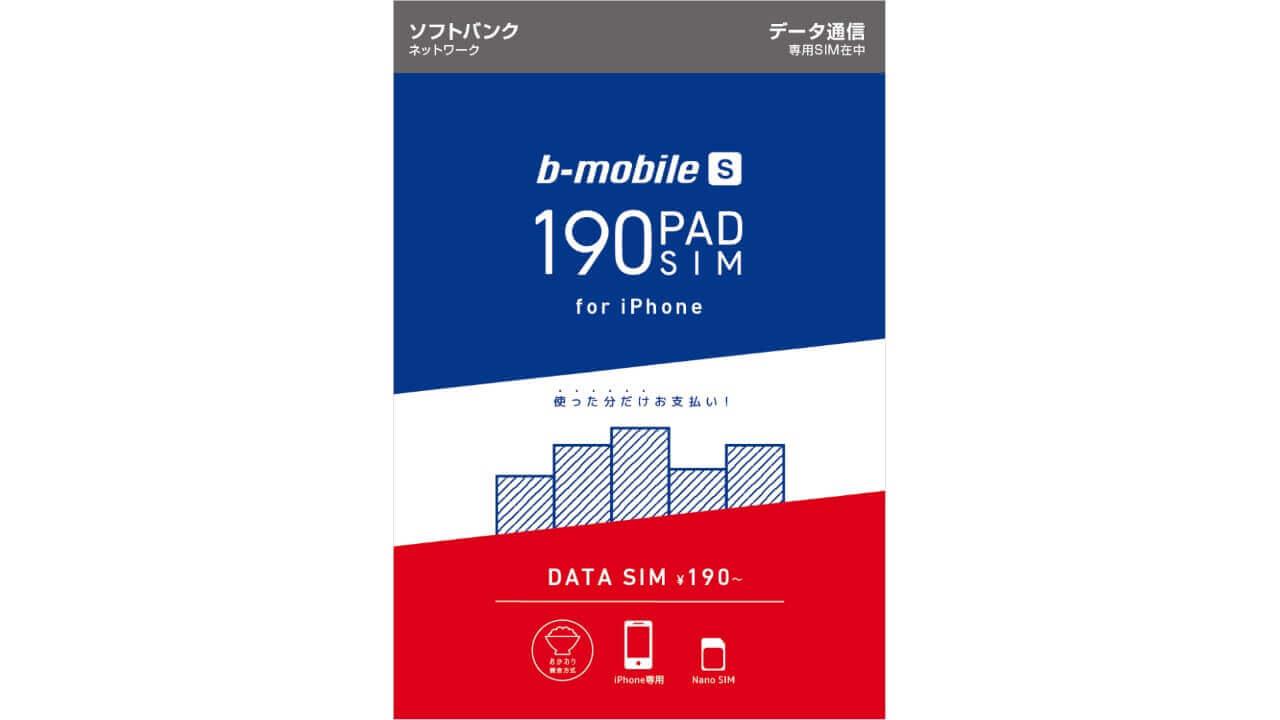 日本通信、「190 PAD SIM for iPhone」を発表