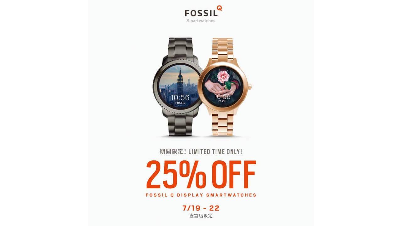 「Fossil Q Control」が初のセール、25%引きに