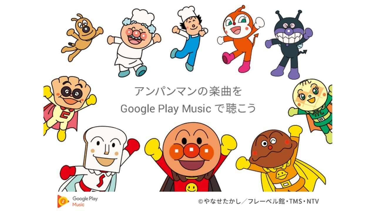 Google Play Musicでアンパンマンの楽曲が配信開始