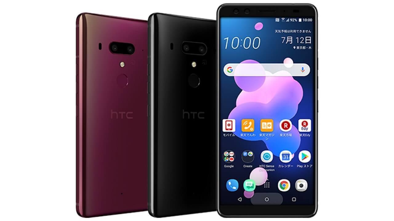 IIJ、「HTC U12+/U11/U11 life」を7月26日に発売