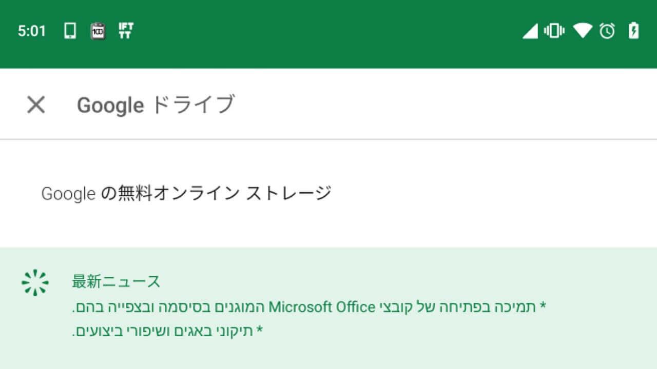 Android版「Google ドライブ」の最新ニュースがなぜかヘブライ語に
